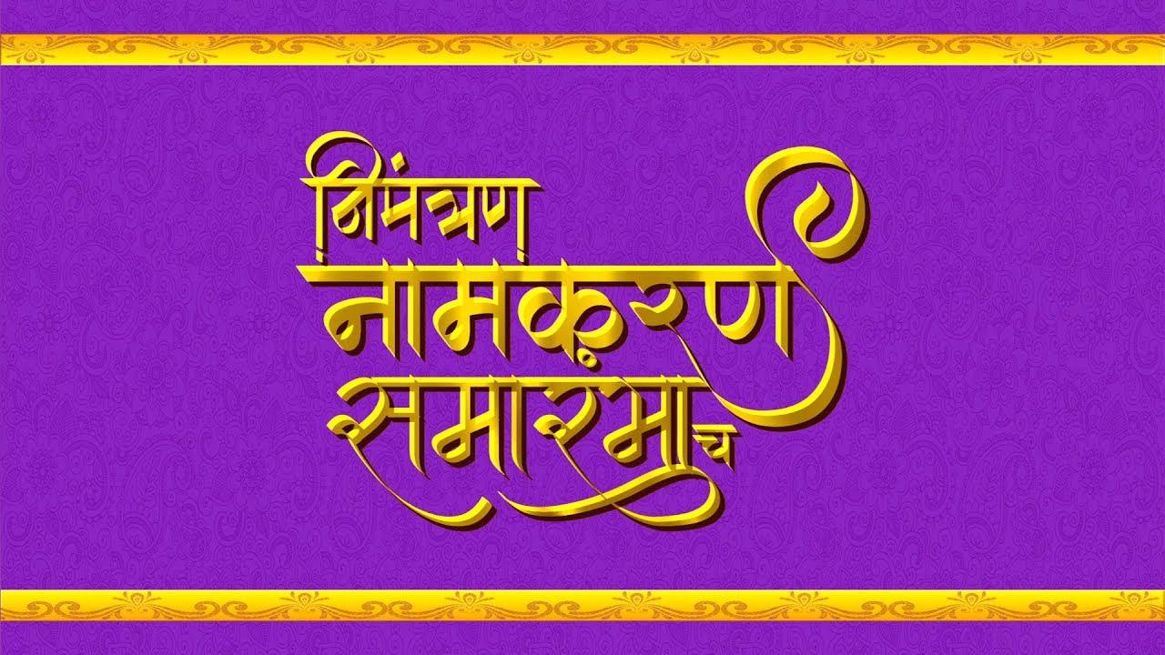 namakaran invitation marathi ब रश य च न म त रण naming ceremony invitation video