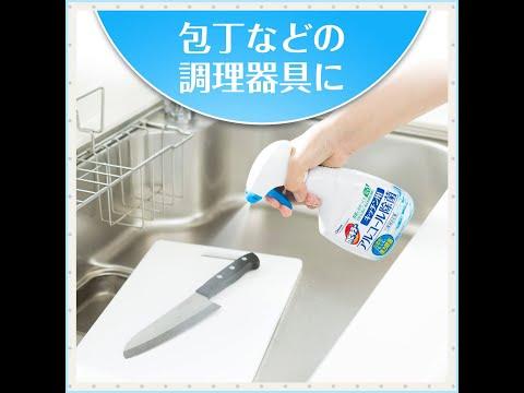 日本消毒噴劑 | 清潔用品