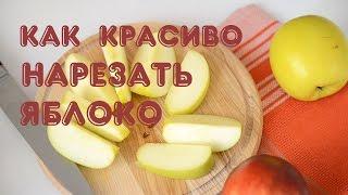 Как красиво нарезать яблоко(Быстрый и простой способ красиво нарезать яблоко. Хотите узнать, как быстро почистить и нарезать другие..., 2016-02-11T09:20:44.000Z)