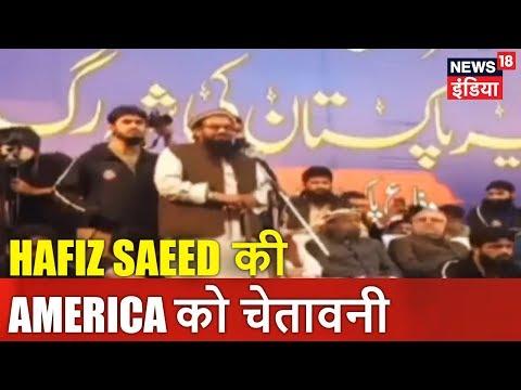 Hafiz Saeed की America को चेतावनी | आज की ताज़ा ख़बर | News18 India