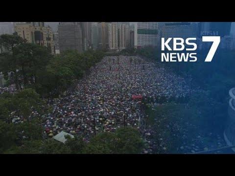홍콩 170만 시위 '비폭력 마무리'…시진핑, '대장정 정신' 강조 / KBS뉴스(News)