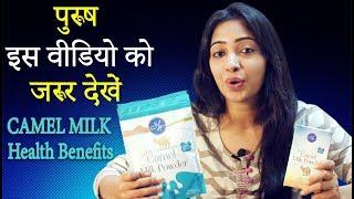 जानिए पुरुषो के लिए क्यों बेहद जरूरी है ऊँटनी का दूध | Health Benefits of Camel Milk in Hindi