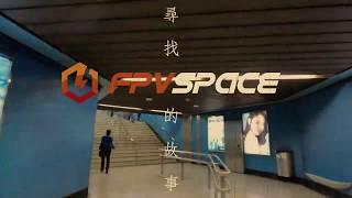 尋找 FPV Space 的故事