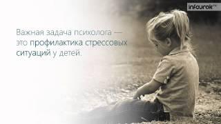 Лекция 6. Роль психолога в организации работы с одаренными детьми| Видеолекции | Инфоурок