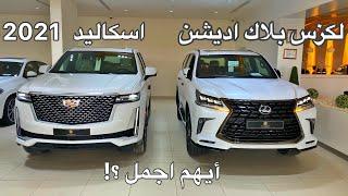 مقارنه سريعه بين افخم SUV من الصانع الامريكي والياباني لكزس واسكاليد 2021