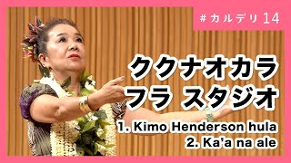 キモ ヘンダーソン フラ(Kimo Henderson hula)カアナアレ(Ka'a na ale)|ククナオカラ フラ スタジオ #カルデリ