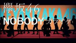 Nobody/欅坂46/カラオケ