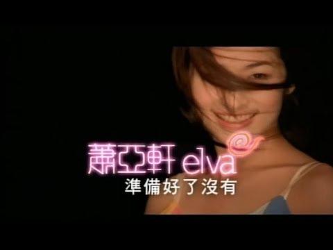 蕭亞軒 Elva Hsiao -  準備好了沒有 ( 官方完整版MV)