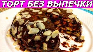 Для Суперсладкоежек  Шоколадный Торт Без Выпечки из Печенья и Шоколада