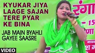 Repeat youtube video Kyukar Jiya Laage Sajan Tere Pyar Ke Bina Video Song | Jab Main Byahli Gayee Saasre