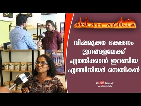 What engineer couple did to give pure food to people | Ahlan
