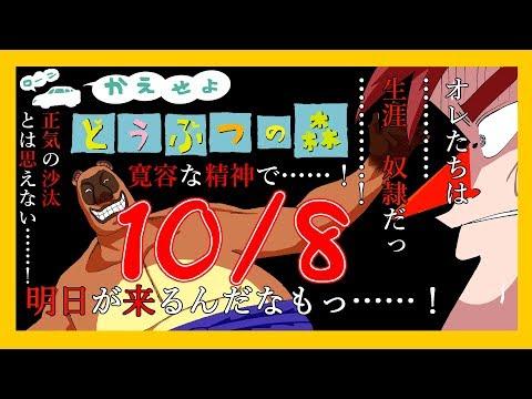 【#かえ森】ローンかえせよ どうぶつの森 10/8【天開司/にじさんじネットワーク】