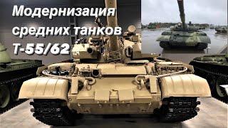 Модернизация средних танков Т-55/62