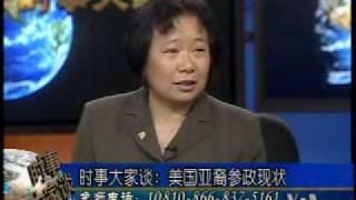 2009-05-20 美国之音时事大家谈(上)-2 VOA Voice Of America