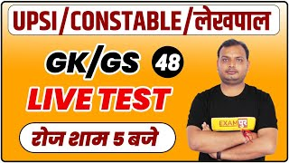 UPSI / CONSTABLE / लेखपाल 2021 | GK/GS QUESTIONS | LIVE TEST | Class-48 | BY VIKRANT SIR