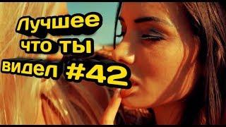 BEST COUB №42 😂😂 (Видео приколы подборка 2019)  смотреть всем! Подборка приколов и неудач видео