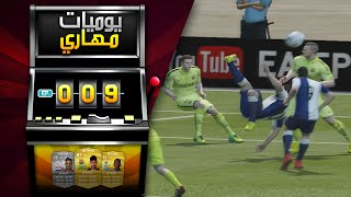 ( المقصية الأسطورية! ) | الحلقة #9 | يوميات مهاري | FIFA 15