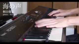 海の声 桐谷健太 ピアノversion Twitter @kanata_piano.