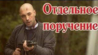 Отдельное поручение Фильм HD Криминальная драма Боевик Russkiy boevik Otdelnoe poruchenie