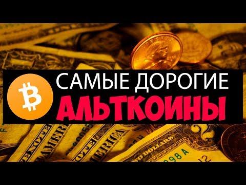 Альткоины дороже биткоина. Самая дорогая криптовалюта  2018