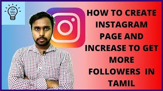 How to create Instagram page and increase To Get Millions Followers 2019  in Tamil | meme pages