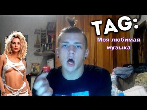 TAG: Моя любимая музыка / Андрей Мартыненко