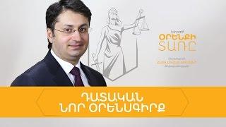 «Օրենքի տառը»  Դատական նոր օրենսգիրք
