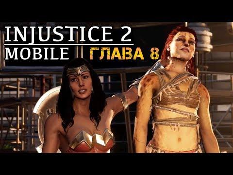 Injustice 2 Mobile - Глава 8. Арена в баре (ios) #59
