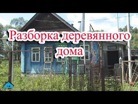 Разборка деревянного дома