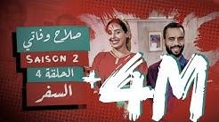 #BB | Saison 2 : EP 4 - صلاح وفاتي - الحلقة 4