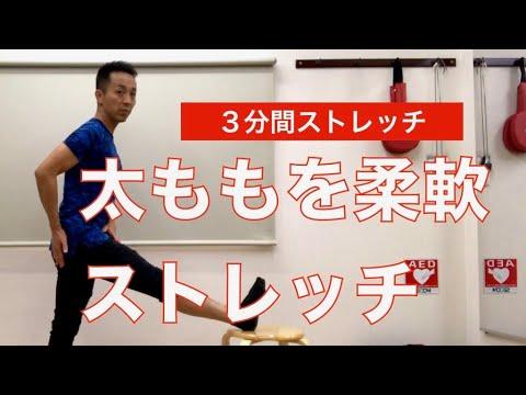 腰痛予防、姿勢改善に!太もも裏を柔軟する3つのストレッチ体操、ハムストリングス