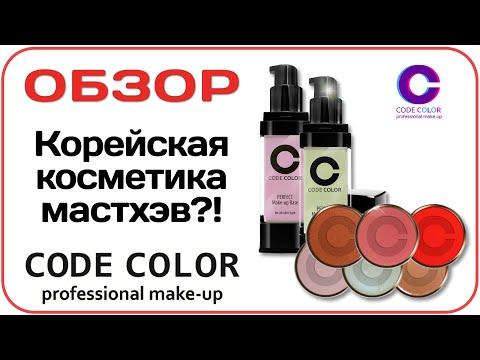 [ОБЗОР] Code Color - обзор бренда корейской косметики. 9 продуктов. Отзыв визажистаиз YouTube · С высокой четкостью · Длительность: 31 мин15 с  · Просмотры: более 3.000 · отправлено: 25.09.2016 · кем отправлено: Визажист Дарья Дзюба