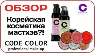 [ОБЗОР] Code Color - обзор бренда корейской косметики. 9 продуктов. Отзыв визажиста