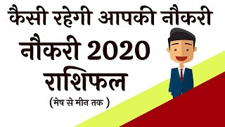 job career 2020 rashifal | 2020 rashifal in hindi | 2020 ka rashifal | 2020 rashifal