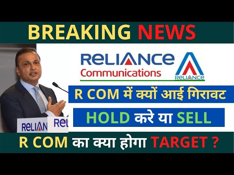 Download reliance communication latest news | r come share news |  | R Com Share Sell Or Hold ? | r com news