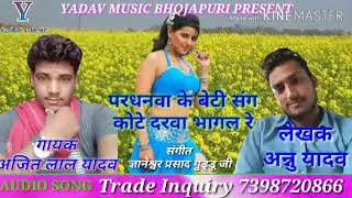 !!Pardhanwa Ke Beti Sang Kotedarwa Bhagal Re!!Ajeet Lal Yadav Khuta Lal Yadav