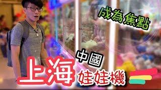 出發上海夾娃娃!沒想到在現場成為神一般的存在!【醺醺Xun】[台湾UFOキャッチャー UFO catcher คลิปตุ๊กตา Clip búp bê]