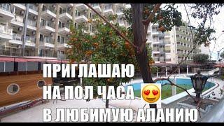 ALANYA Отели и ваши любимые улицы и пляжи 8 февраля 2021 Пол часа прогулки по Алании