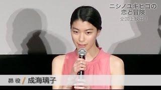 映画「ニシノユキヒコの恋と冒険」 昴 役 大ヒット上映中! http://nish...