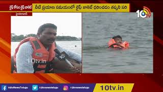 Importance Of Wearing Life Jacket | Live Demo By Telangana Tourism | 10TV News