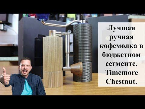 Кофемолки Timemore Chestnut и Timemore Nano. Лучшая бюджетная ручная кофемолка. Опыт использования.