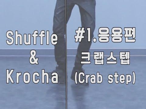 셔플댄스 배우기 | 응용편 1탄 크랩스텝(Crab st