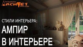 Ампир в интерьере Дизайн интерьера Киев(, 2016-12-08T18:43:45.000Z)