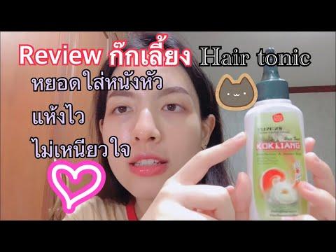 Review ก๊กเลี้ยง hair tonic kokliang เซรั่มน้ำใสบำรุงตีนผมและหนังศีร