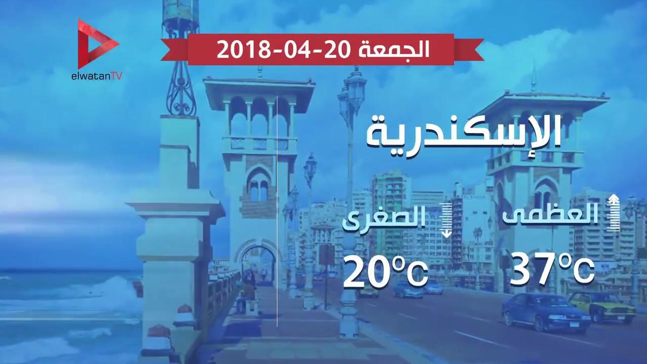 الوطن المصرية:طقس اليوم: مرتفع الحرارة نهارا ومعتدل ليلا