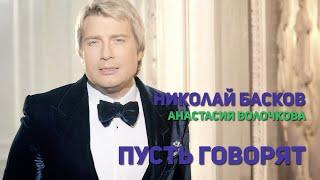Николай Басков (Анастасия Волочкова) - Пусть говорят [Хит 2014]