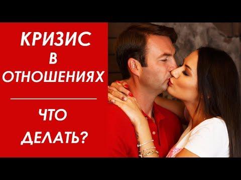 КРИЗИС В ОТНОШЕНИЯХ!  ЧТО ДЕЛАТЬ? Татьяна Шишкина