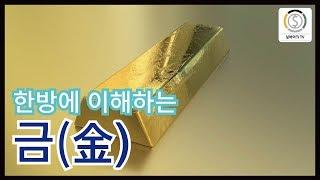 금값 사고 팔때 차이는 얼마일까? 어떤 금(골드바, 골드코인)을 사야 할까? 금 밀수는 왜 할까? 한방에 이해하는 한국 금시장 EP.09