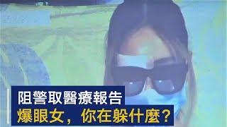 """""""爆眼女""""发律师信,反对医院将医疗记录交给警方,她在心虚什么?  CCTV"""