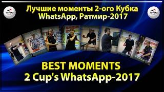 НОВЫЙ КЛИП 2-ой КУБОК WhatsApp НАСТОЛЬНЫЙ ТЕННИC TABLE TENNIS